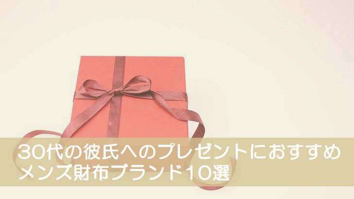 30代の彼氏へのプレゼントにおすすめメンズ財布ブランド10選