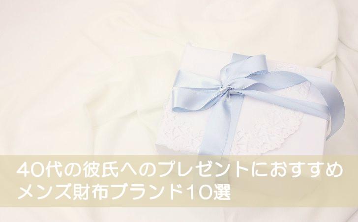 40代の彼氏や男性へのプレゼントに人気おすすめ財布ブランド10選