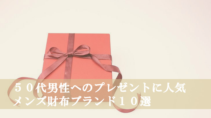 50代男性へのプレゼントに人気のメンズ財布ブランド10選