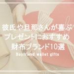 彼氏に財布をプレゼントしたい女性が知っておくべき3つのポイントと、人気のメンズ財布ブランド10選