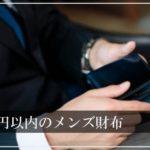 3万円以内で人気の財布メンズブランドを厳選|長財布・二つ折り財布も