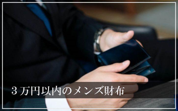 3万円以内のメンズ財布