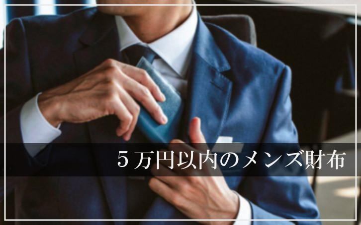 5万円以内のメンズ財布