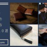 5万円以内でおすすめのメンズ財布ブランド10選|長財布と二つ折り財布別にお伝えします