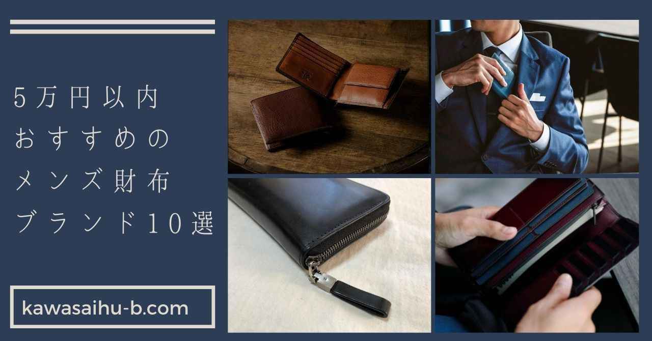 5万円以内でおすすめのメンズ財布ブランド10選