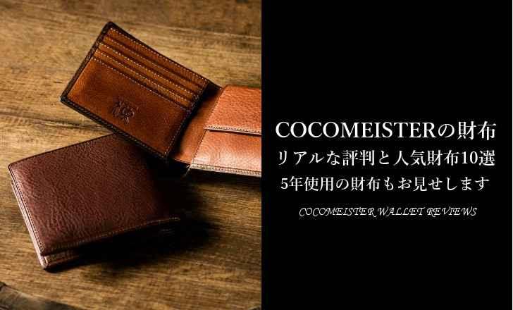 ココマイスターの財布リアルな評判と人気財布10選