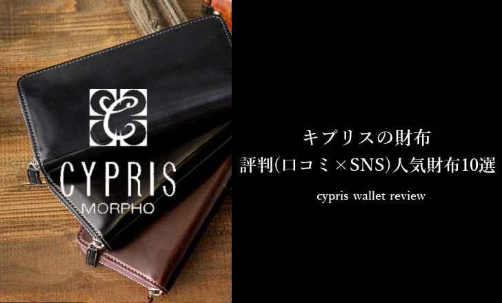 キプリスの評判(口コミ×SNS)と人気財布10選まとめ