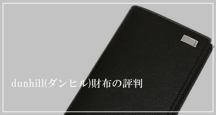 dunhill(ダンヒル)財布の評判