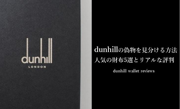 ダンヒルの偽物を見分ける方法|人気の財布5選とリアルな評判も解説します