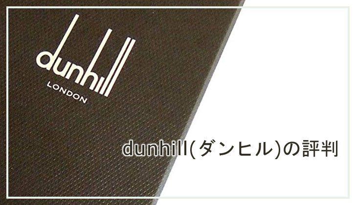 dunhill(ダンヒル)財布の評判と人気シリーズは