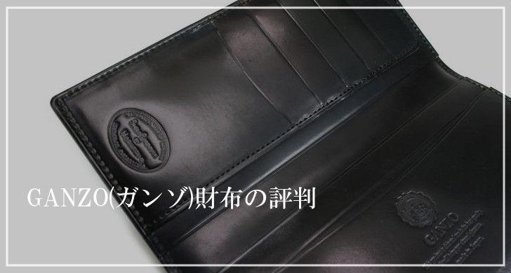 ガンゾ財布の評判