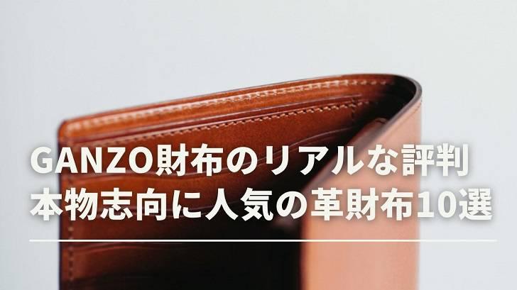 GANZO財布のリアルな22人の評判|本物志向に人気の革財布10選