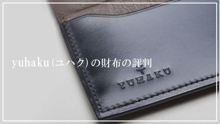 yuhaku(ユハク)の財布の評判