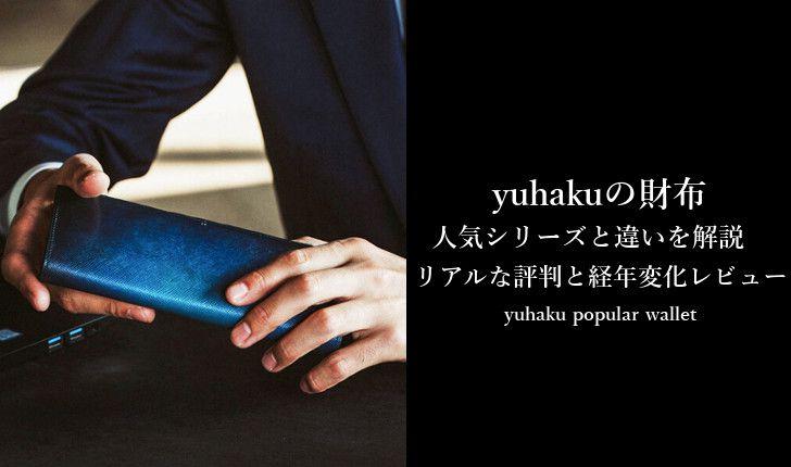 yuhakuの財布人気シリーズと違いを解説|リアルな評判と実物の経年変化レビュー