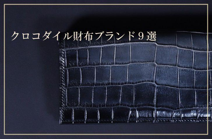 本物のクロコダイル財布ブランド9選
