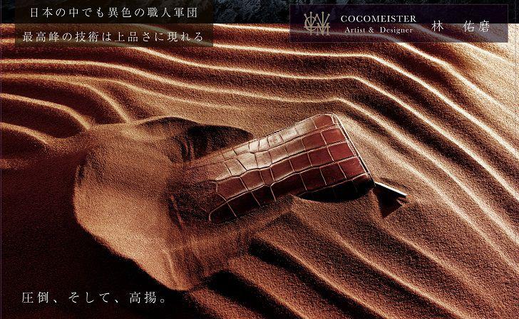 COCOMEISTER(ココマイスター)のクロコダイル財布