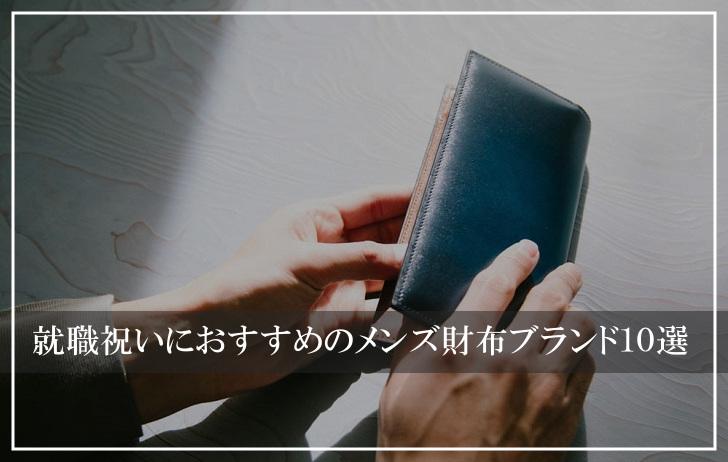 就職祝いにおすすめのメンズ財布ブランド10選