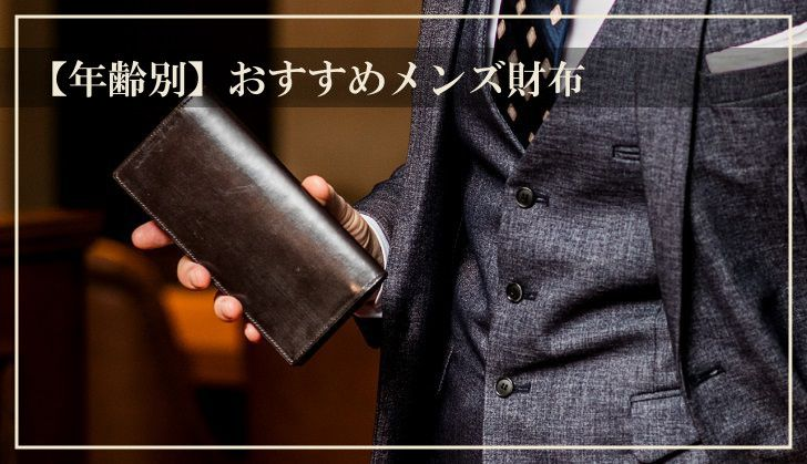 【年齢別】おすすめメンズ財布