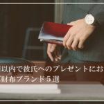 5万円以内|彼氏へのプレゼントにおすすめの財布ブランド5選|長財布と二つ折り財布10選