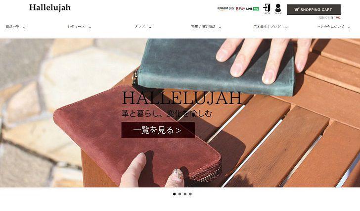 ハレルヤ(Hallelujah)の財布