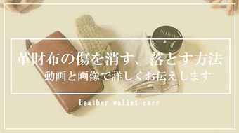 革財布の傷を消す、落とす方法を解説|ひっかき傷や色あせの傷を直す手順