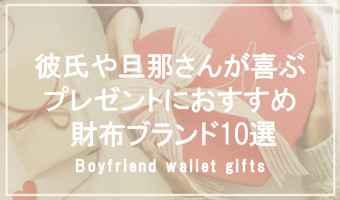 【失敗しない】彼氏が喜ぶプレゼントにおすすめの財布ブランド10選