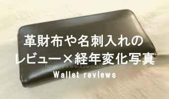 本革財布のレビュー|革にこだわる革製品ブロガーの私物大公開