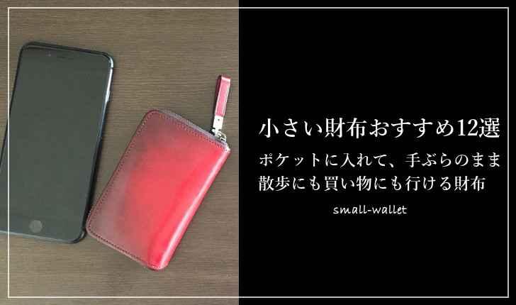 小さい財布おすすめ12選