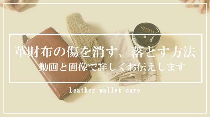 革財布の傷を消す、落とす方法を解説