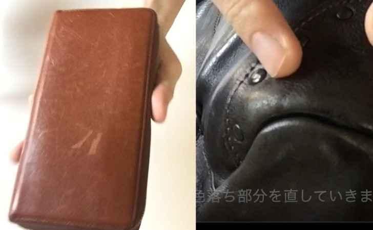 革財布の傷