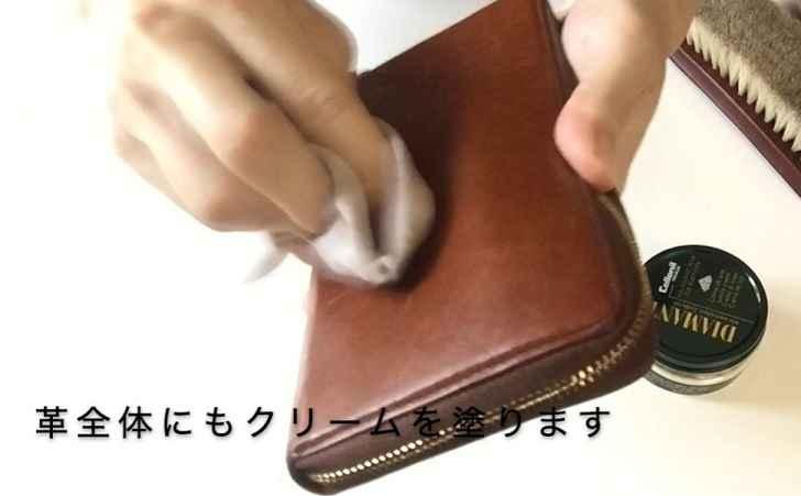 革財布の傷にクリームを塗ります