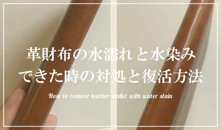 革財布の水濡れと水染みができた時の対処と復活方法