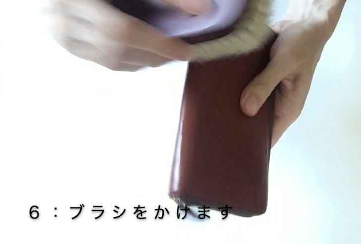 革財布にブラシをかける