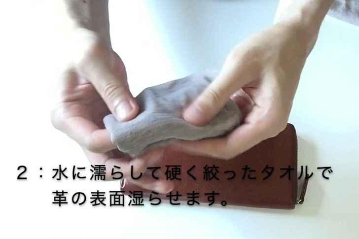 硬く絞ったタオルで革財布の水染み箇所を拭きます