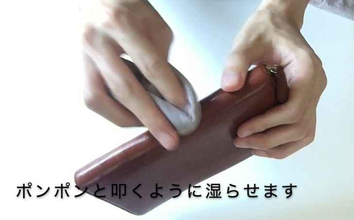 革財布をこすらないように注意