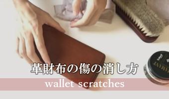 革財布の傷の消し方