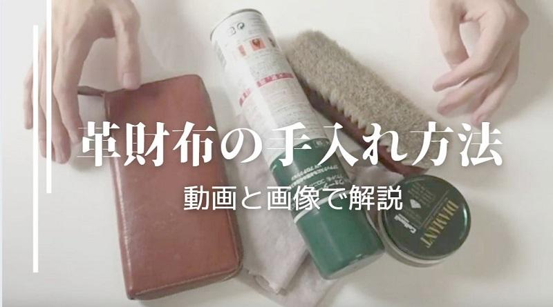 革財布の手入れ方法